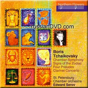 boris-tchaikovsky-chamber-symphony-signs-of-the-zodiac-four-preludes-clarinet-concerto-edward-serov