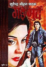 Gade Murde (Sudhir Kohli Book 12) (Hindi Edition)