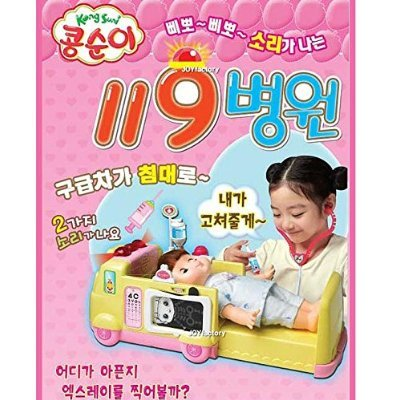 Youngtoys KONGSUNI 119 pretend doctor play, Korean Toy, Children Kids Educational Toys Pretend Role Play Toy,Korean Animation (Doll Korean Baby)