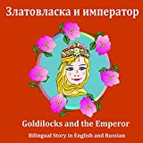 Goldilocks and the Emperor. Bilingual story in English and Russian: Dual Language Picture Book in English and Russian