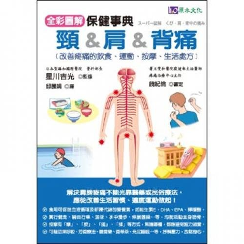 Full-color solution neck & shoulder & back pain Health Encyclopedia (Paperback) (Traditional Chinese Edition)