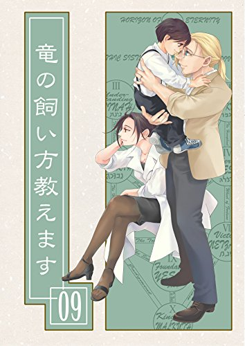 How to Keep a Dragon 09 (Japanese Edition)