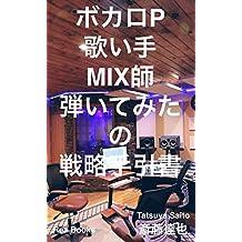 Vocalop Utaite MIXshi Hiitemita no senryakutebikisho (Rea Books) (Japanese Edition)