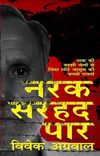 Narak Sarhad Par: Shocking Story Of Indian Spy Who Spent 11 Years In Pak  Jails (Hindi Edition)