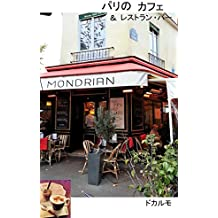 cafes in paris (Japanese Edition)