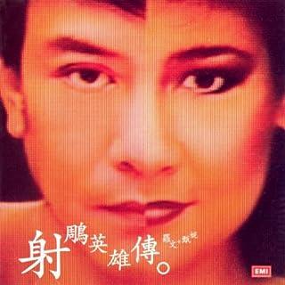 Tao Hua Kai (Wu Xian Ju Ji