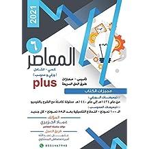 المعاصر 6 بلس كمي شامل ورقي ومحوسب تأسيس مهارات شرح التجميعات