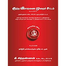 In Tamil - Criminal Procedure Code (CrPC in Tamil)