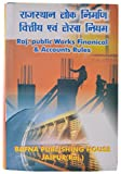 Rajasthan public Works Financial & Accounts Rules - Hindi