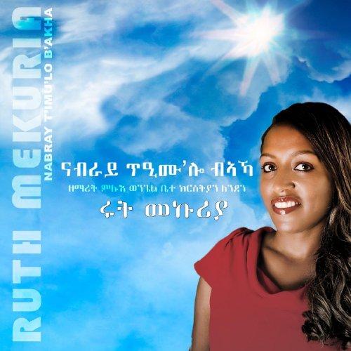 Nabray T'imu'lo B'Akha - Eritrean Gospel Music/Tigrigna