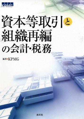 shihon-to-torihiki-to-soshiki-saihen-no-kaikei-zeimu