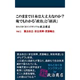 konomamadenihonwadaijyoubunanoka/oredemowakaruseijitokeizai: kenpoukaisei/anzenhosyou/bukiyusyutu (nantonakunasinkutanku) (Japanese Edition)