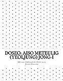 Doseo: Aiso Meteulig (yeoljung) Jong-i: 400 peiji (200 mae), 8.5 X 11 inchi
