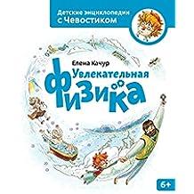 Увлекательная физика: Энциклопедии с Чевостиком (Russian Edition)