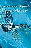 Kaalap payana arasiyal (Tamil) (Tamil Edition)