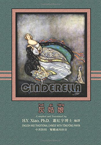 Cinderella (Traditional Chinese): 03 Tongyong Pinyin Paperback Color: Volume 4 (Favorite Fairy Tales)