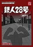 Animation - Tetsujin 28-Go (Best Field Soritsu 10 Shunen Kinen Kikaku Dai 3 Dan TV Manga Hoso Kaishi 50 Shunen...