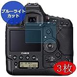 VacFun 3 Pezzi Anti Luce Blu Pellicola Protettiva per Canon Digital SLR Camera EOS-1D X Mark II 2 MarkII, Screen Protector Protective Film(Non Vetro Temperato) Filtro Luce Blu Nuova Versione
