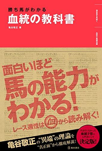 勝ち馬がわかる 血統の教科書 (池田書店) (Japanese Edition) por 亀谷 敬正