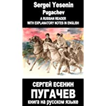 "Foreign Language Study book ""Pugachev. Sergei Esenin"": Vocabulary in English, Explanatory notes in English, Essay in English (Foreign Language Study books 101) (Russian Edition)"