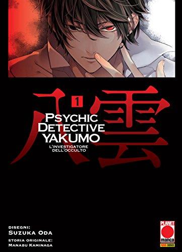 Download Psychic Detective Yakumo - L'investigatore dell'occulto 1 (Manga)