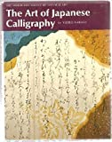 The Art of Japanese Calligraphy: 27 (Heibonsha Survey)