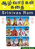 ஆழ்வார்கள் கதை: Stories of Alwars in Tamil (Tamil Edition)