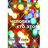 """Chelovek - kto eto? [Man - who is it?] (Russian Edition): O poiske sebya i smysla zhizni. Seriya:«Prosto o slozhnom. Zhizn i smert cheloveka.» [Search ... about the difficult. Life and Death of man.""""]"""