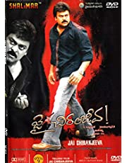 Jai Chiranjeeva Telugu Movie DVD 9 with Digital 5.1 DTS Surround System