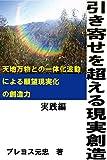 Hikiyosewokoeru genjitsusouzou: Tenchibanbutsu tono ittaikaniyoru ganbougenjitsukano souzouryoku (Japanese Edition)