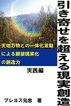 Hikiyosewokoeru genjitsusouzou: Tenchibanbutsu tono ittaikaniyoru ganbougenjitsukano souzouryoku (Japanese Edition) di [pureyosu motonori]