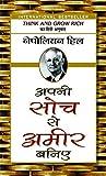 #10: Apni Soch Se Ameer Baniye (Hindi Edition)