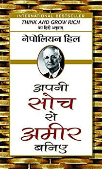 Apani Soch Se Ameer Baniye (Hindi Edition) by [HILL, NAPOLEON]