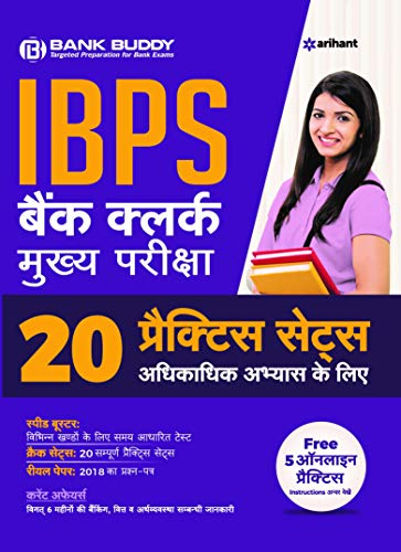 20 Practice Sets IBPS Bank Clerk Main Exam 2019 Hindi