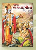 Shrimad Bhagwat Geeta: Religion Books  (1) (Gujarati Edition)