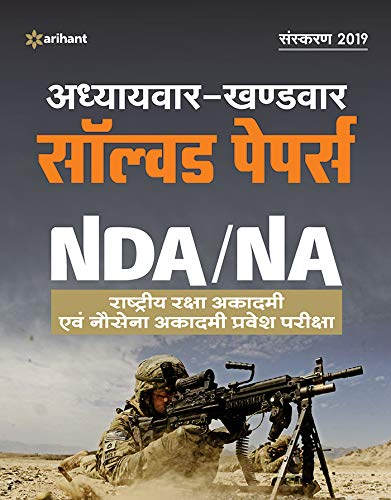 NDA / NA Solved Paper Chapterwise & Sectionwise Hindi