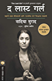 THE LAST GIRL (Marathi Edition)