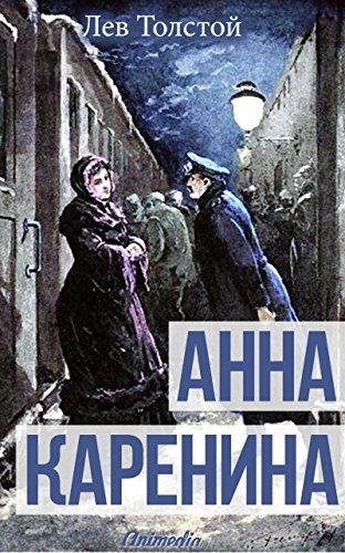 Анна Каренина (Иллюстрированное издание)