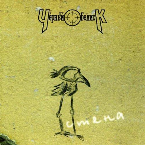 Stena (1994)