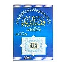 Jurisprudence of prayer in the Koran