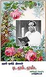 TMS enum kural oli thilagam: T.M Soundararajan (Tamil Edition)