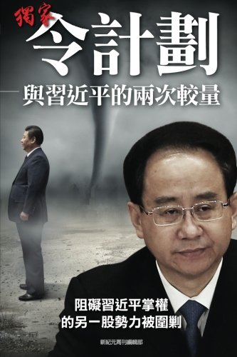 scoop-two-battles-between-ling-ji-hua-and-xi-jing-ping-volume-31-chinese-political-upheaval-in-full-