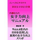 Uchigawa karano Joshiryoku Manual (Onee Books) (Japanese Edition)