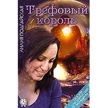 Трефовый король (Russian Edition)