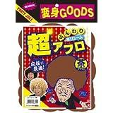 [Mercanc?as del partido] peluca disfraz s?per Afro t? cabello (Jap?n importaci?n / El paquete y el manual est?n escritos en japon?s)