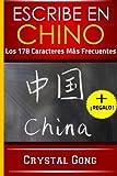 Image de Escribe en Chino - Los 178 Caracteres Más Frecuentes