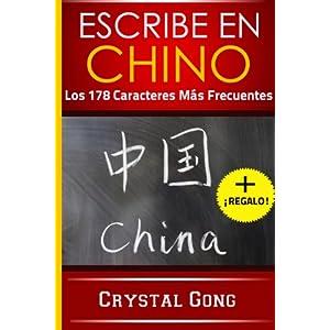 Escribe en Chino - Los 178 Caracteres Más Frecuentes