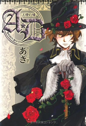 Lie of A ?D-Angel - (Zero Comics) (2010) ISBN: 4862637485 [Japanese Import]
