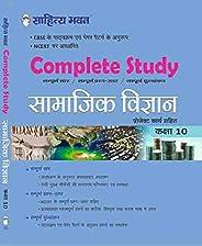 COMPLETE STUDY SAMAJIK VIGYAN 10 …Hindi Edn.