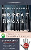 Scalp that grows with rooted hair How to train and rejuvenate the scalp (Japanese Edition)